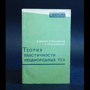 Ольшак В., Рыхлевский Я., Урбановский В. - Теория пластичности неоднородных тел