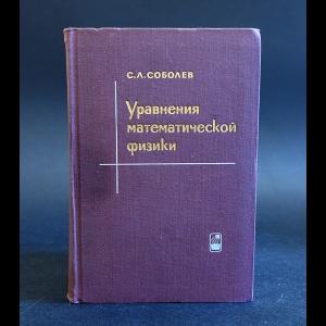 Соболев С.Л. - Уравнения математической физики