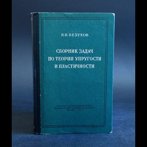 Безухов Н.И. - Сборник задач по теории упругости и пластичности