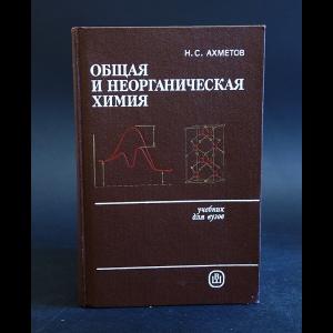 Ахметов Н.С. - Общая и неорганическая химия