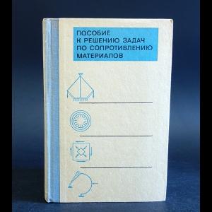 Авторский коллектив - Пособие по решению задач по сопротивлению материалов