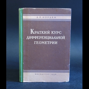 Норден А.П. - Краткий курс дифференциальной геометрии