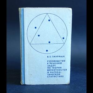 Гмурман В.Е. - Руководство к решению задач по теории вероятностей и математической статистике