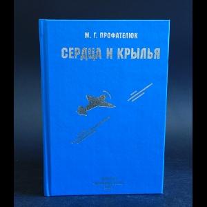 Профателюк Михаил - Сердца и крылья