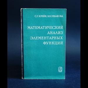 Крейн С.Г., Ушакова В.Н. - Математический анализ элементарных функций