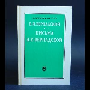 Вернадский В.И. - В. И. Вернадский. Письма Н. Е. Вернадской. 1886-1889