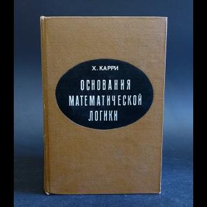 Карри Хаскелл Б. - Основания математической логики