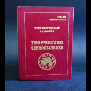Авторский коллектив - Художественный альманах. Творчество чернобыльцев