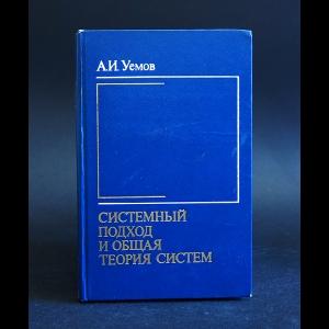 Уемов А.И. - Системный подход и общая теория систем
