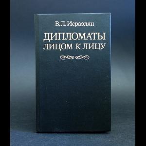 Исраэлян В.Л. - Дипломаты лицом к лицу