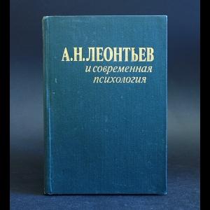 Авторский коллектив - А. Н. Леонтьев и современная психология (Сборник статей памяти А. Н. Леонтьева)