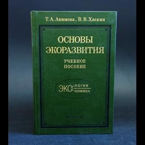 Акимова Т.А., Хаскин В.В. - Основы экоразвития