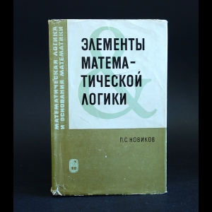 Новиков П.С. - Элементы математической логики