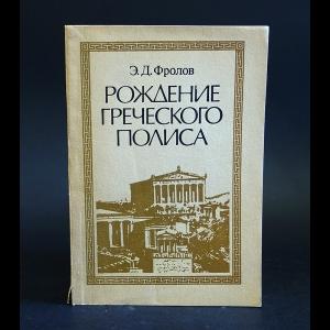 Фролов Э.Д. - Рождение греческого полиса