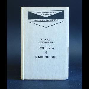 Коул М., Скрибнер С. - Культура и мышление