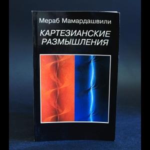 Мамардашвили Мераб - Картезианские размышления