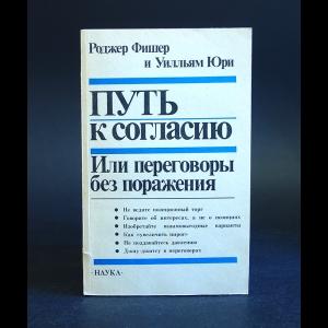 Фишер Роджер, Юри Уилльям - Путь к согласию
