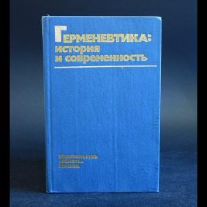 Нарский И.С. - Герменевтика: история и современность