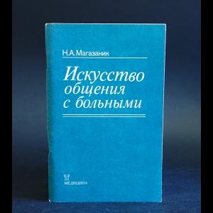 Магазаник Н.А. - Искусство общения с больными