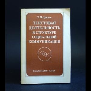 Дридзе Т.М. - Текстовая деятельность в структуре социальной коммуникации
