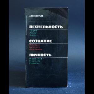 Леонтьев А.Н. - Деятельность. Сознание. Личность