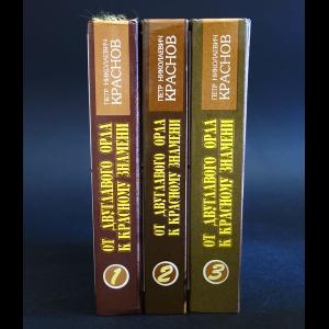 Краснов Петр - От двуглавого орла к красному знамени (комплект из 3 книг)