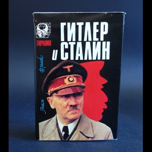 Буллок Алан - Гитлер и Сталин. Жизнь и власть (комплект из 2 книг)