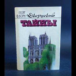 Борн Георг Ф. - Дворцовые тайны (комплект из 3 книг)
