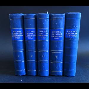 Авторский коллектив - Русские писатели о литературном труде. Русские писатели о языке(комплект из 5 книг)