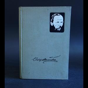 Авторский коллектив - Библиография произведений Ф. М. Достоевского и литературы о нем. 1917-1965
