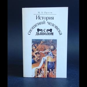 Орлов Михаил - История сношений человека с дьяволом