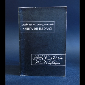 Хишам ибн Мухаммад Ал-Калби - Книга об идолах
