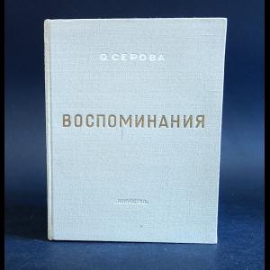 Серова Ольга - Воспоминания о моем отце Валентине Александровиче Серове