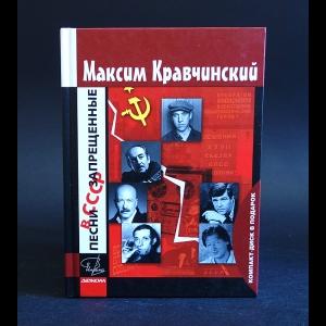 Кравчинский Максим - Песни, запрещенные в СССР