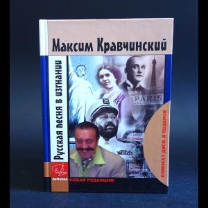 Кравчинский Максим - Русская песня в изгнании