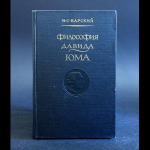 Нарский И.С. - Философия Давида Юма