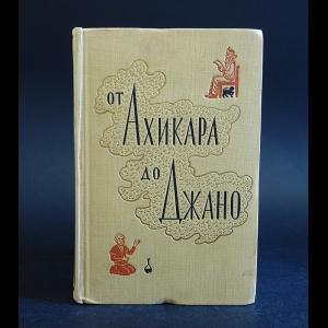 Авторский коллектив - От Ахикара до Джано