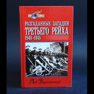 Безыменский Лев - Разгаданные загадки Третьего рейха. 1940-1945 гг.