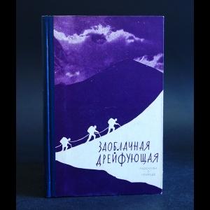Авторский коллектив - Заоблачная Дрейфующая