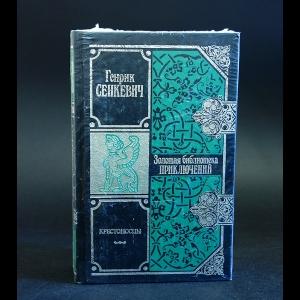 Сенкевич Генрих - Крестоносцы (комплект из 2 книг)