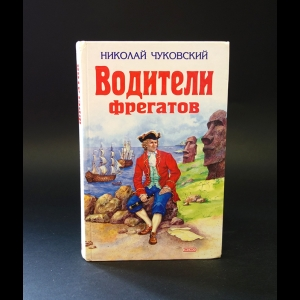Каверин Вениамин - Два капитана (комплект из 2 книг)