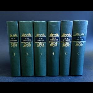 Пришвин М.М. - М. М. Пришвин. Собрание сочинений в 6 томах