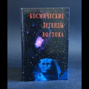 Стульгинскис Степан - Космические легенды Востока