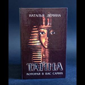 Демина Н.А. - Тайна, которая в вас самих: Документальные материалы о памяти прошлых жизней