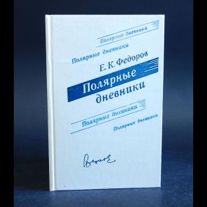 Фёдоров Е.К. - Е. К. Федоров. Полярные дневники