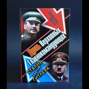 Рунов Валентин - Дуэль Верховных Главнокомандующих. Сталин против Гитлера
