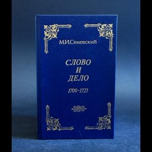 Семевский М.И. - Слово и дело 1700-1725