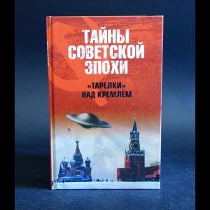 Непомнящий Николай - Тарелки над Кремлем