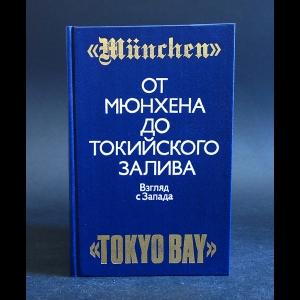 Авторский коллектив - От Мюнхена до Токийского залива. Взгляд с Запада