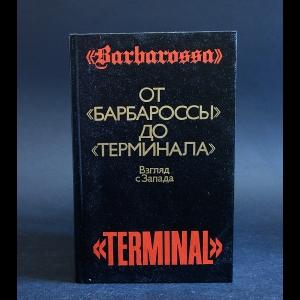 Авторский коллектив - От Барбароссы до Терминала